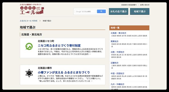 0004_ふるさとエール.png