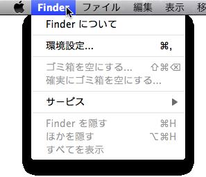 04再起動後メニューバーが日本語に.png