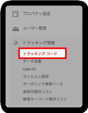 04_GoogleAnalyticsトラッキング情報.png