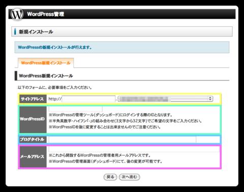 05新規インストール入力画面.png