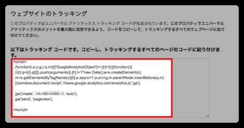 06_GoogleAnalyticsトラッキングコードコピー.png