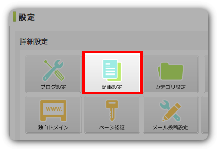 150321-0022seesaaブログ記事設定ボタン画面.png