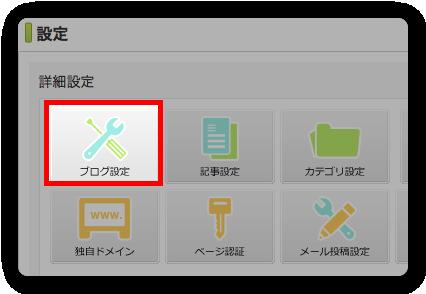 150321-0022seesaaブログ設定ボタン画面.png