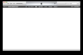 150503-0001iTunesの画面が真っ白になってしまったら.png