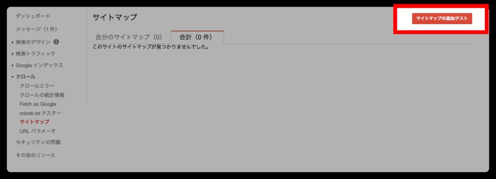 150529-0025GWMTサイトマップの追加テスト.png